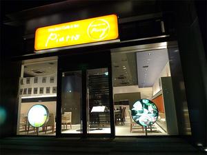 銀座のイタリアンレストラン <br />『Piatto』新店舗計画(有明)