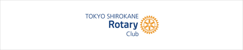 東京白金ロータリークラブ