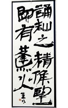 2016年 独立書人団選抜展 入選作品<br />臨書『詔知之精集堅即有逢火』