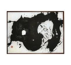 2012年 第60回記念独立書展<br />特選作品『幻』