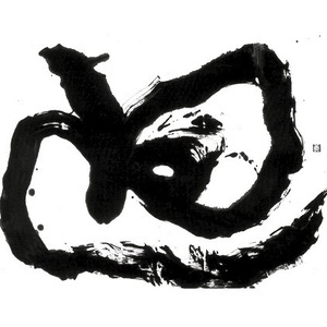 2019年 第67回独立書展<br />準会員優秀作品『廻』