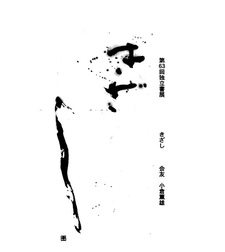 2015年 第63回独立書展<br />入選作品(準会員昇格)『きざし』